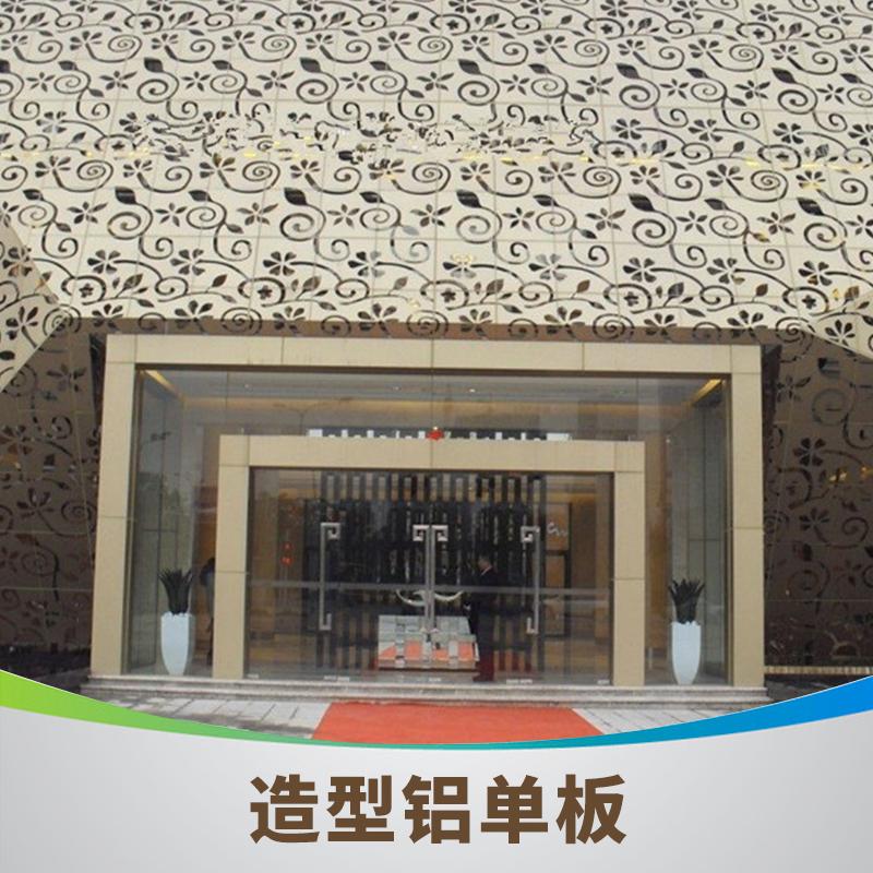 歌剧院墙面装饰雕花铝板价格【18620829968】厂家直供铝单板幕墙  欧佰天花