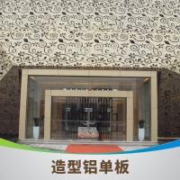 海南墙面装饰铝板价格|镂空铝单板幕墙定做|欧陆铝单板厂家