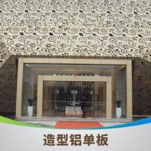 海南墙面装饰铝板价格 镂空铝单板幕墙定做 欧陆铝单板厂家
