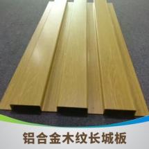 欧佰木纹铝单板厂家-广东热转印木纹铝单板哪家好@广州广京装饰材料有限公司