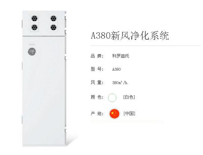 北京亚特伟达 科罗迪托A380