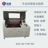 供应深圳 智能卡视觉自动点胶机