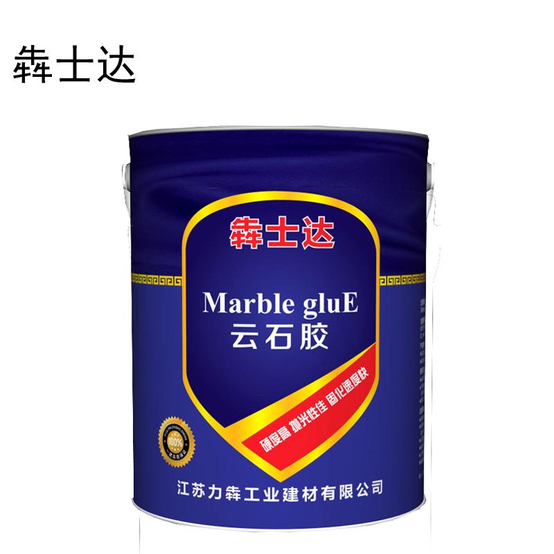 江苏云石胶厂家直销 联系方式15952566557