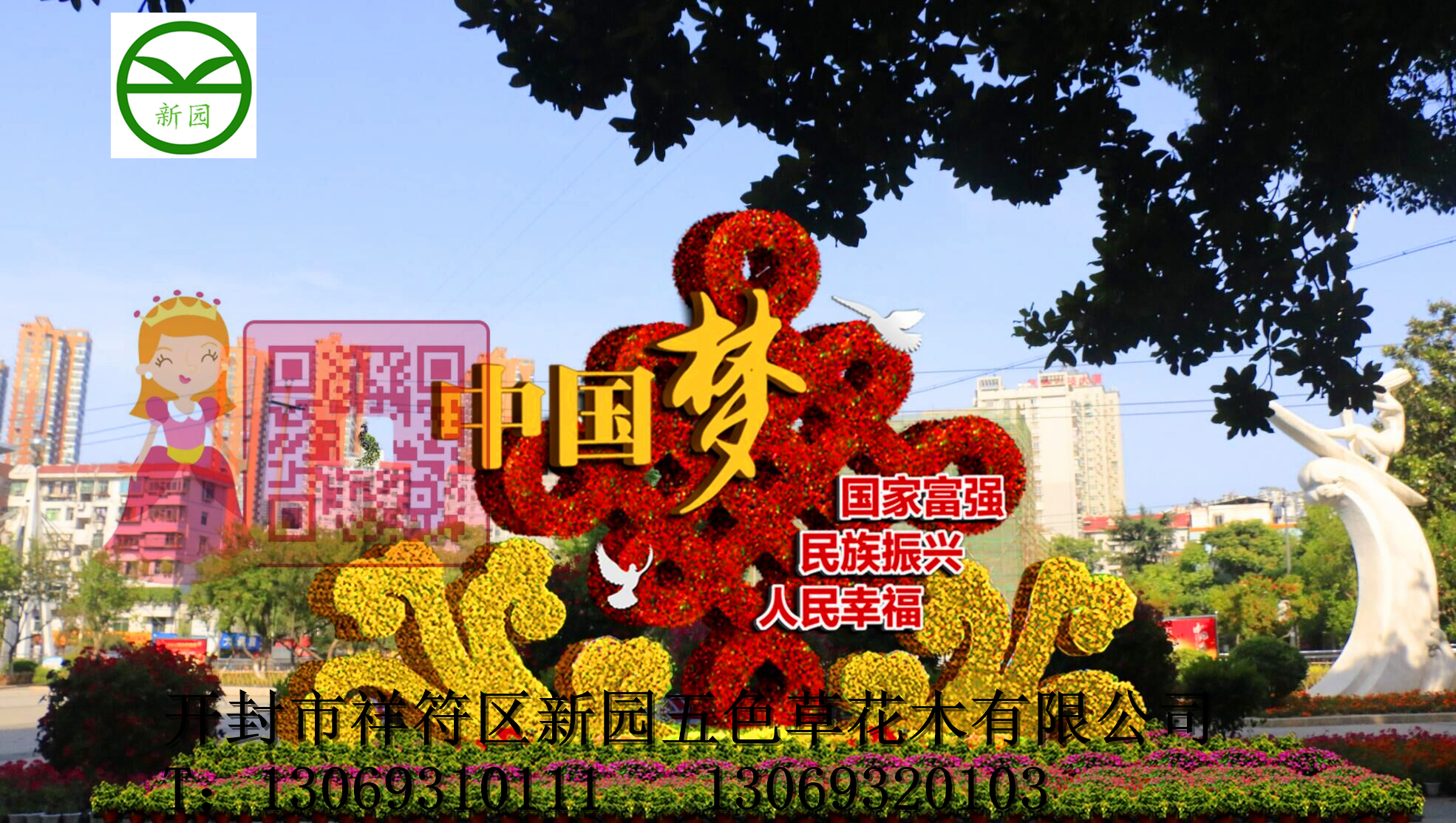 中国梦造型