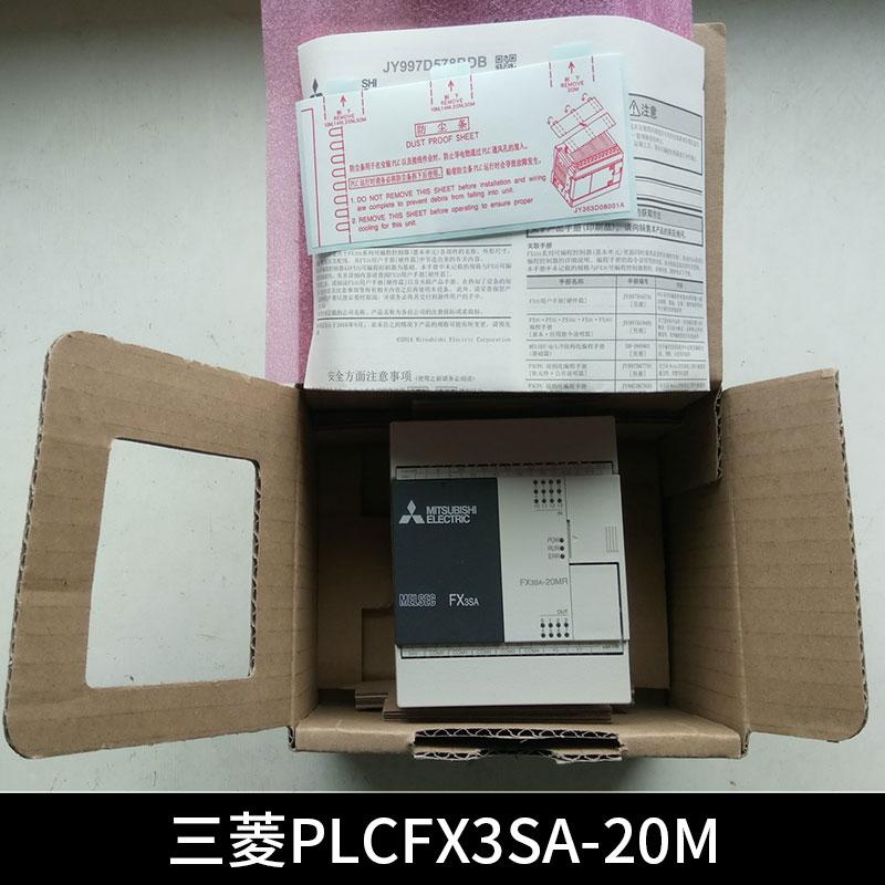 三菱PLC FX3SA-20M工控设备三菱第三代微型可编程控制器