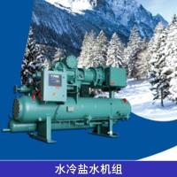 约克工业冷冻机组RWKII系列水冷盐水机组螺杆式制冷压缩机制冷机 约克冷冻机 约克冷冻机配件 约克配件