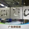 浮雕铝板订做价格图片