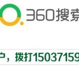 360手机助手推广