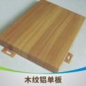 木纹铝单板出售图片
