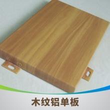 厂家生产 木纹铝单板出售 定制各种造型天花 价格优异 欢迎订购批发