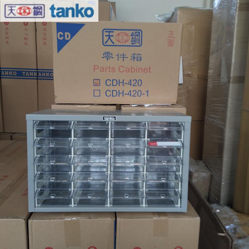 天钢CDH-420透明零件箱20抽塑料螺丝工具柜桌面办公五金零件柜