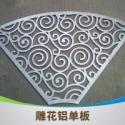雕花铝单板图片