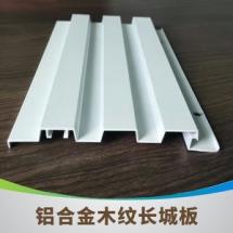 供应 铝合金木纹长城板 抗风压变形高强度 品质保证 大量从优 欢迎订购
