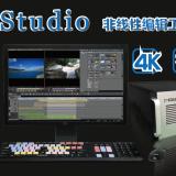 TC-STUDIO 100非线性后期剪辑制作编辑设备