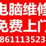 北京专业上门电脑维修,笔记本维修