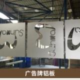 广东哪家雕花铝板质量过硬|雕花铝板价格怎样|广州市装饰材料有限公司