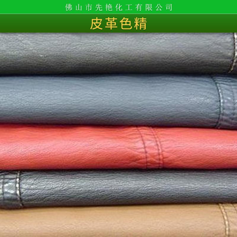 先艳牌皮革用色精皮制品染色表层喷涂环保型水油二用色精批发