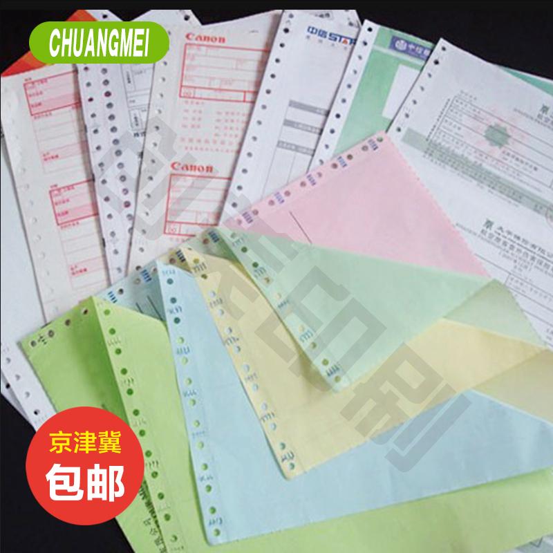 电脑票据印刷 电脑打孔票据印刷