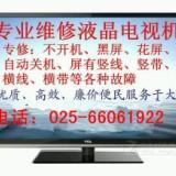 南京电视维修