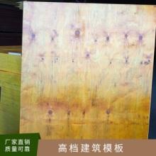 福嘉牌11层板高档建筑模板高层用建筑胶合模板材批发耀兴木业高档建筑模板图片