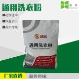 【佰美】BM-001通用洗衣粉   无磷通用洗衣粉  厂家批发通用洗衣粉
