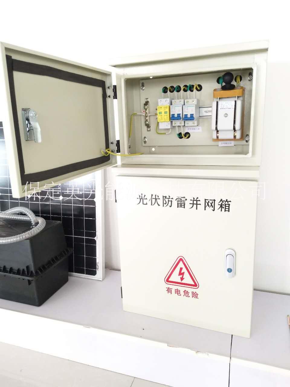 小功率并网配电柜  家用光伏并网配电箱
