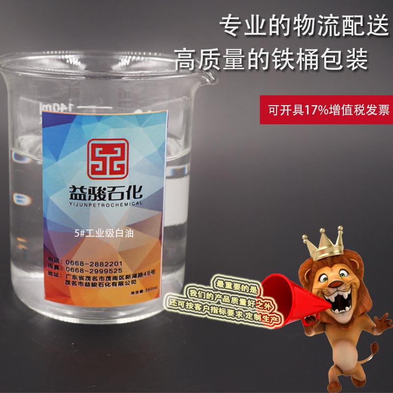 茂名石化白油变压器油缝纫机油润滑  3号