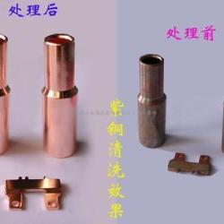 黃銅紫銅抛光劑,铜光亮抛光剂