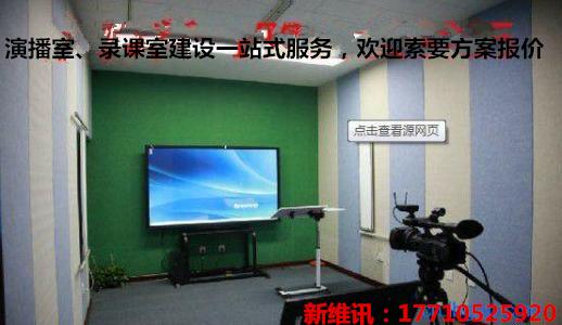 录课室绿板系统,绿板抠像直播系统,高清录课室建设