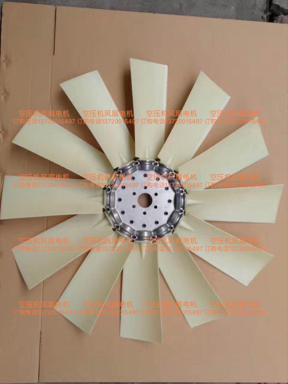 阿特拉斯空压机冷却散热风扇 阿特拉斯空压机冷却散热风扇电机