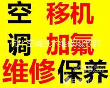 杭州空调拆装杭州空调加氟清洗保养