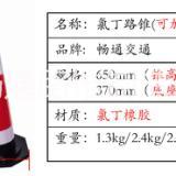 65公分反光氯丁路锥高质量