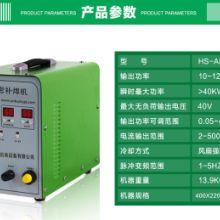 华生ADS02智能精密冷焊机批发