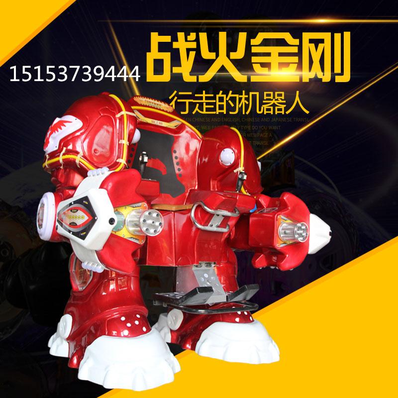 战火金刚机器人厂家战火金刚机器人出售