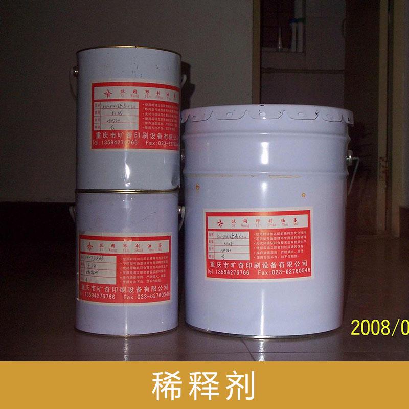 厂家直销优质活性环氧 稀释剂出售 160kg/桶180kg/桶涂料油漆油墨类通用