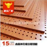 吸音板家庭影院吊顶材料木质吸音冲孔木墙板木墙板装饰板