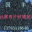 475抽粒增韧剂李生13763118646