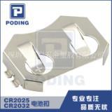 Poding CR2032电池弹片 CCR-2010