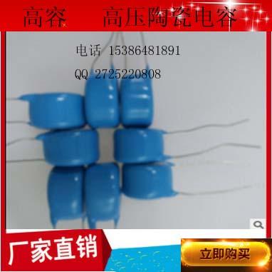 陶瓷电容, 500PF/15KV