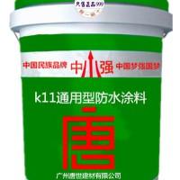 K11通用型防水涂料ZQ-101