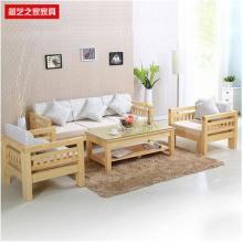 简约全实木沙发茶几组合套装 大小户型简易客厅沙发 休闲松木沙发批发