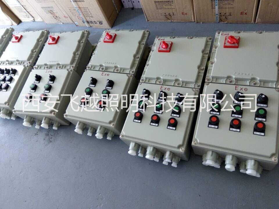 西安飞越防爆动力照明配电箱  BDX-口 西安飞越防爆动力照明配电箱防爆箱