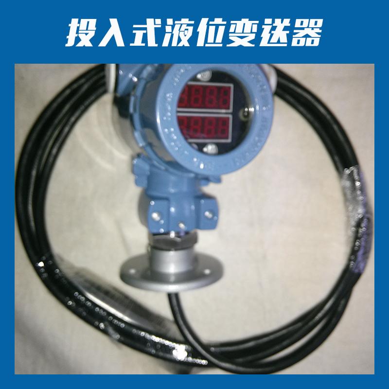 防腐型投入式液位变送器扩散硅/陶瓷敏感液位压力测量传感器