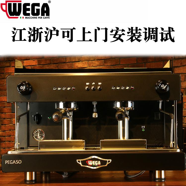 wega pegaso E61半自动咖啡机商用双头意式进口高杯 保2年 WEGA毕加索半自动咖啡机