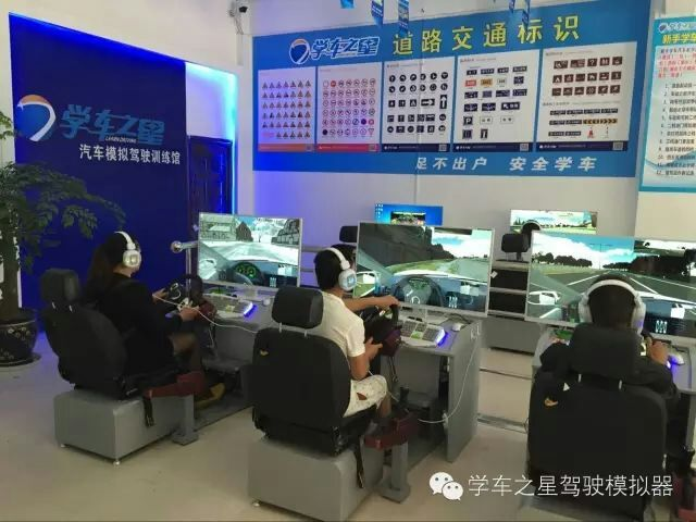 学车之星驾驶模拟器生产厂家