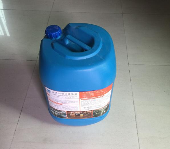混凝土密封固化剂  广东液态硬化剂  混凝土密封固化剂厂家价格