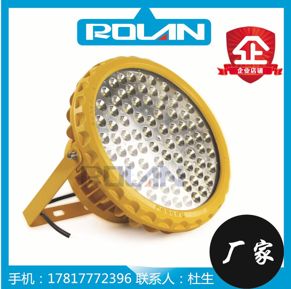 河南LED防爆灯150W 150W防爆灯 独立式防爆  LED防爆灯泛光灯