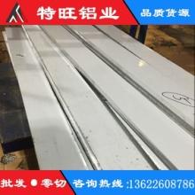 6063铝材厂家现货切割氧化铝合金铝排 铝板
