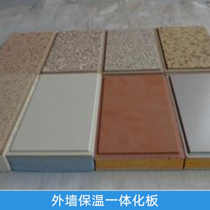 江苏邦阁建材外墙保温一体化板材节能保温装饰一体化复合板批发