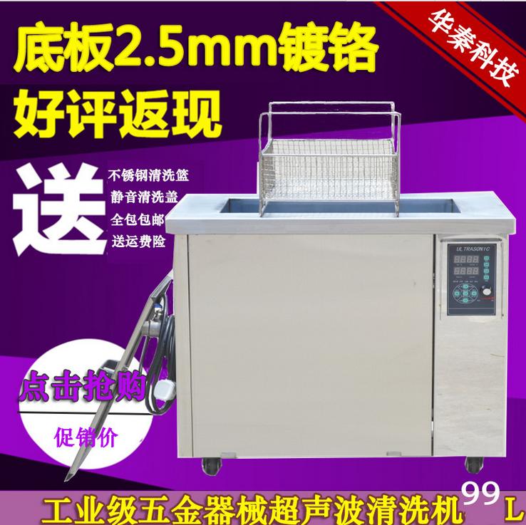 五金件超声波清洗机 马达壳超声波清洗器99L/1500W大型清洗